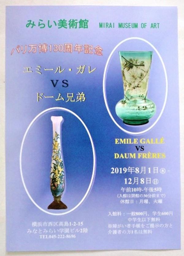 ガレ・ドームの作品展案内(横浜・みらい美術館)