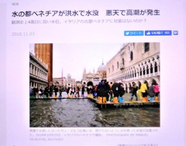 ここ50年で最悪のベネチア水没を体験!
