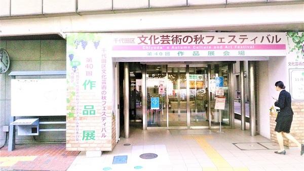 千代田区文化芸術の秋フェスティバル;(和布しぐれ)も参加しています。