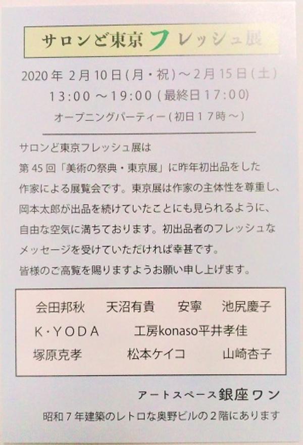 「サロンど東京フレッシュ展」のご案内