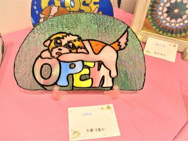 (58)  OPEN  :制作 手塚千賀子 さんのサムネイル