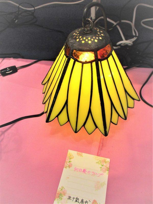 (83)  向日葵のランプ  :制作 五十嵐房代 さんのサムネイル