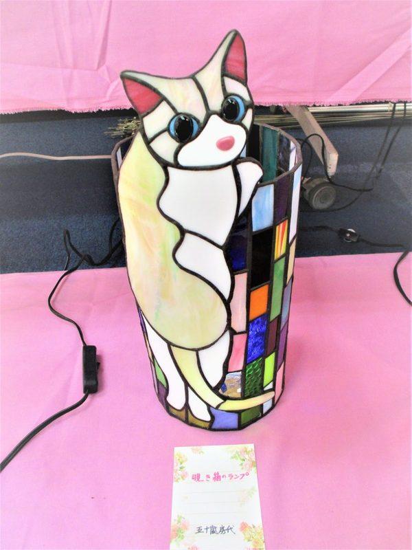 (90)  覗き猫のランプ  :制作 五十嵐房代 さんのサムネイル