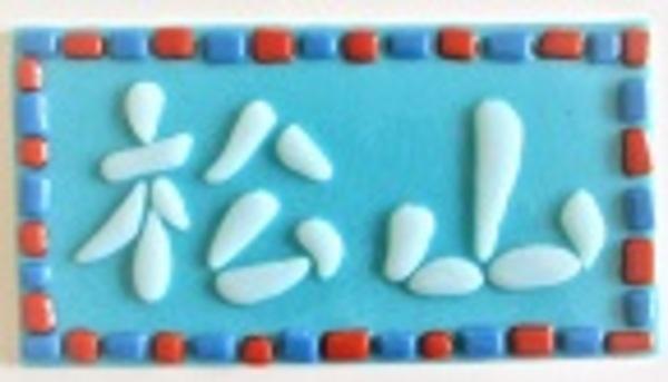 2018.7.4. フュージング・ネームプレート  :松山園子 さんのサムネイル