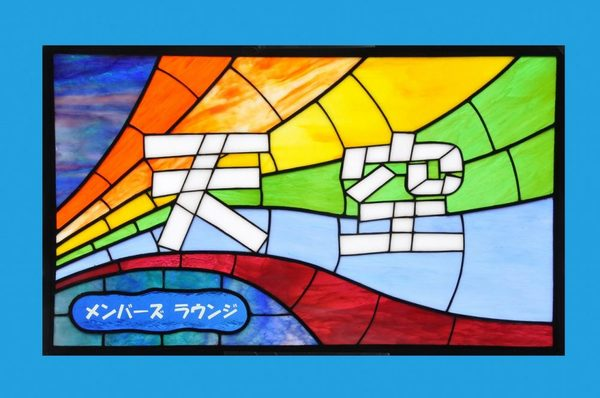 2020.6.6. ステンドグラスの看板  :制作 山下清明 さんのサムネイル