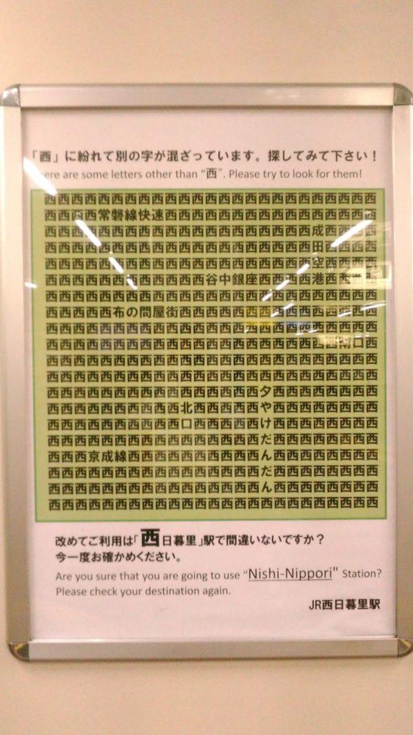 JR西日暮里駅です!・・・