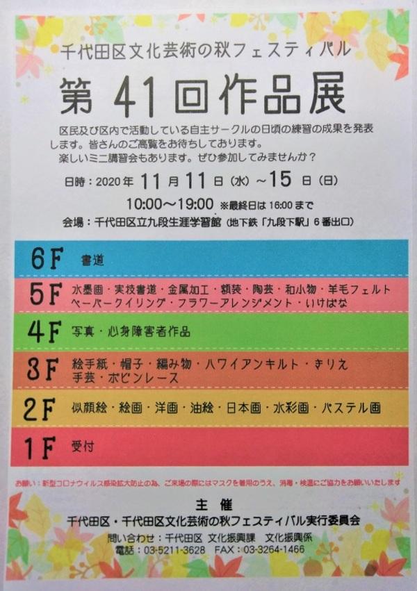 「和布しぐれ」の展示会、 千代田区文化芸術の秋フェスティバル・第41回作品展