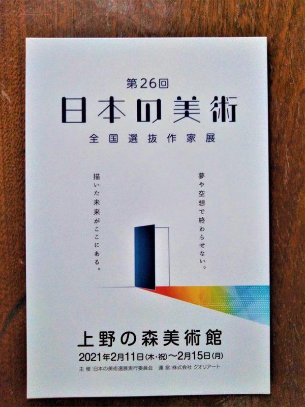 選抜作家展のご案内(2.11.~2.15.)