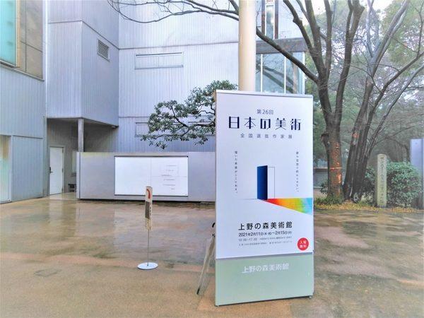 日本の美術(全国選抜作家展)を見てきました!