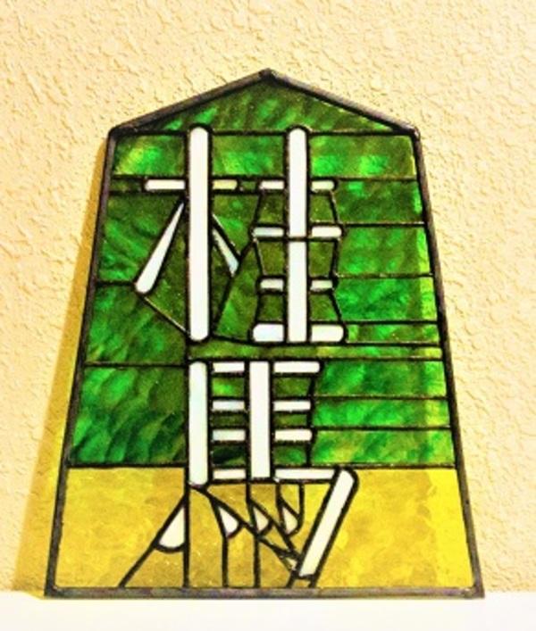 駒の形のステンドグラス飾り