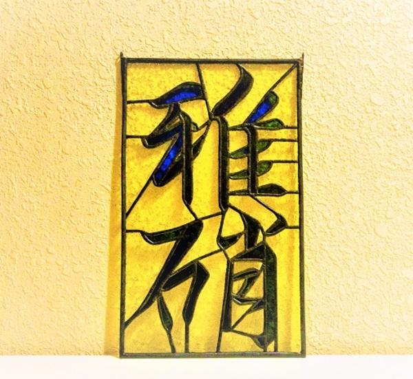 2021.6.22. ステンドグラスの漢字パネル  :制作 Kyoko さんのサムネイル